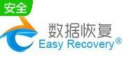 移动硬盘修复工具(easyrecovery)