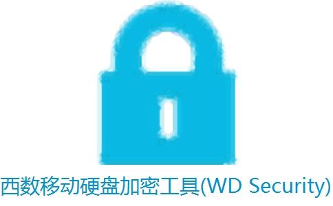 西数移动硬盘加密工具