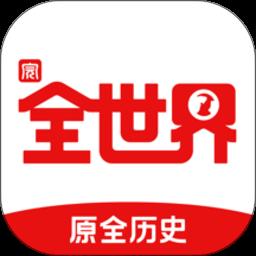 全世界app官网下载安装