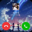 微x透明来电app安卓版