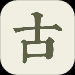 古诗文网app手机版下载