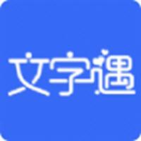 文字遇app
