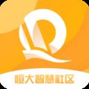 恒大智慧社区官网app下载新版本